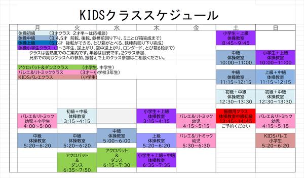 【KIDSクラス】4月からのKIDSクラススケジュ-ル