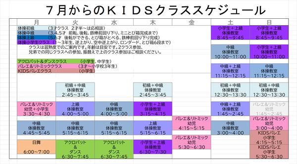 【KIDSクラス】KIDSクラススケジュール