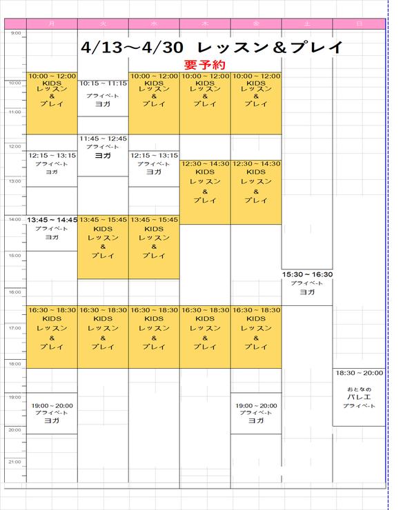【KIDSクラス】6月レッスン&プレイクラス